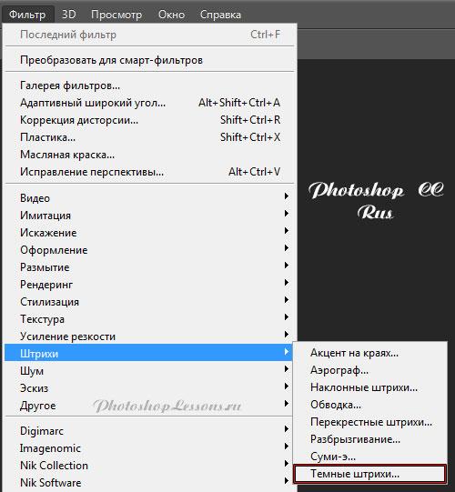 Перевод Фильтр - Штрихи - Темные штрихи (Filter - Brush Strokes - Dark Strokes) на примере Photoshop CC (2014) (Rus)