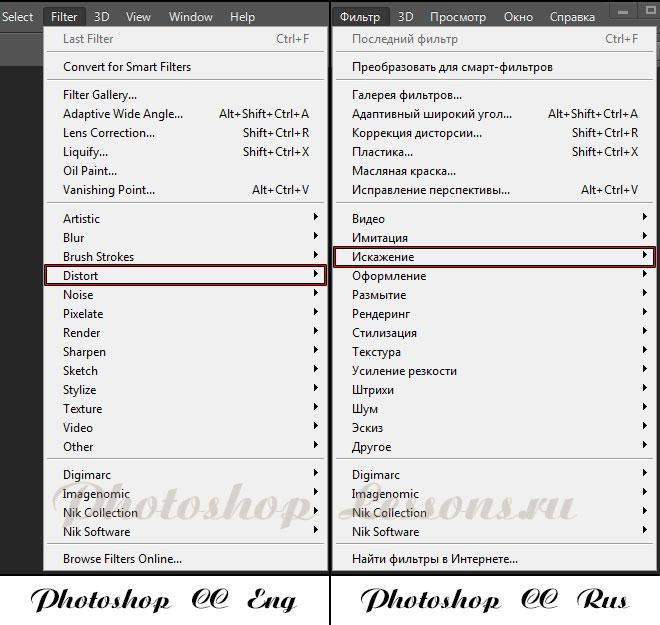 Перевод Filter - Distort (Фильтр - Искажение) на примере Photoshop CC (2014) (Eng/Rus)