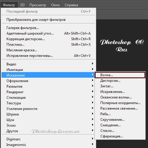 Перевод Фильтр - Искажение - Волна (Filter - Distort - Wave) на примере Photoshop CC (2014) (Rus)