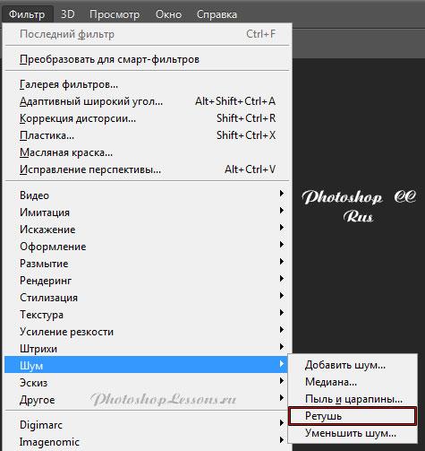 Перевод Фильтр - Шум - Ретушь (Filter - Noise - Despeckle) на примере Photoshop CC (2014) (Rus)