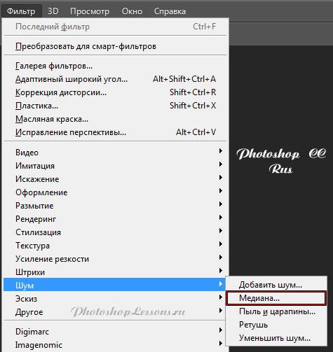 Перевод Фильтр - Шум - Медиана (Filter - Noise - Median) на примере Photoshop CC (2014) (Rus)