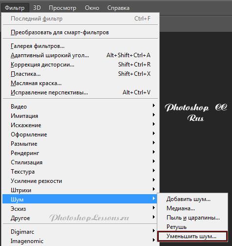 Перевод Фильтр - Шум - Уменьшить шум (Filter - Noise - Reduce Noise) на примере Photoshop CC (2014) (Rus)