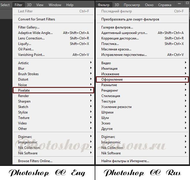 Перевод Filter - Pixelate (Фильтр - Оформление) на примере Photoshop CC (2014) (Eng/Rus)