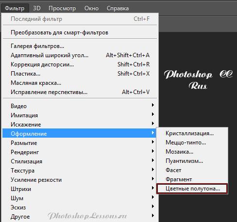 Перевод Фильтр - Оформление - Цветные полутона (Filter - Pixelate - Color Halftone) на примере Photoshop CC (2014) (Rus)