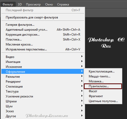 Перевод Фильтр - Оформление - Пуантилизм (Filter - Pixelate - Pointillize) на примере Photoshop CC (2014) (Rus)
