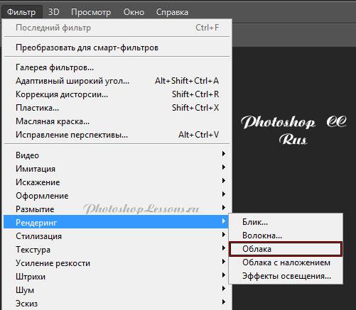 Перевод Фильтр - Рендеринг - Облака (Filter - Render - Clouds) на примере Photoshop CC (2014) (Rus)
