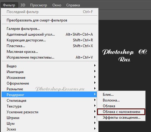 Перевод Фильтр - Рендеринг - Облака с наложением (Filter - Render - Difference Clouds) на примере Photoshop CC (2014) (Rus)