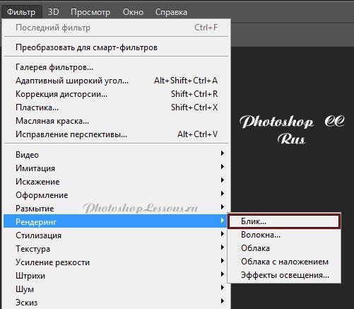Перевод Фильтр - Рендеринг - Блик (Filter - Render - Lens Flare) на примере Photoshop CC (2014) (Rus)