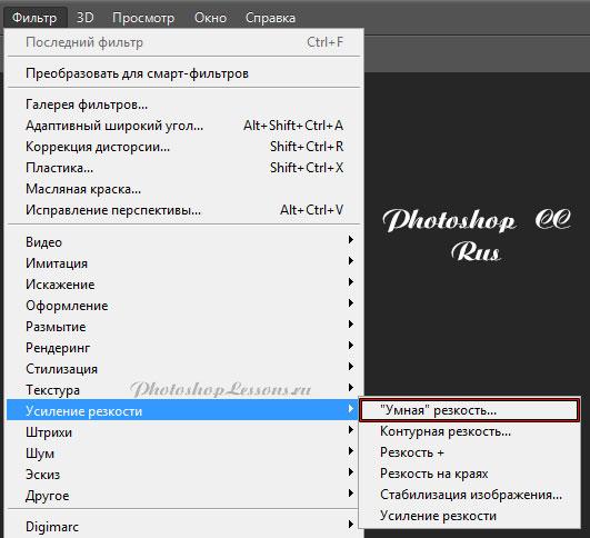 Перевод Фильтр - Усиление резкости - «Умная» резкость (Filter - Sharpen - Smart Sharpen) на примере Photoshop CC (2014) (Rus)