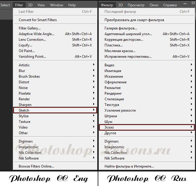 Перевод Filter - Sketch (Фильтр - Эскиз) на примере Photoshop CC (2014) (Eng/Rus)