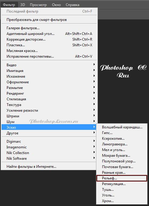 Перевод Фильтр - Эскиз - Рельеф (Filter - Sketch - Bas Relief) на примере Photoshop CC (2014) (Rus)