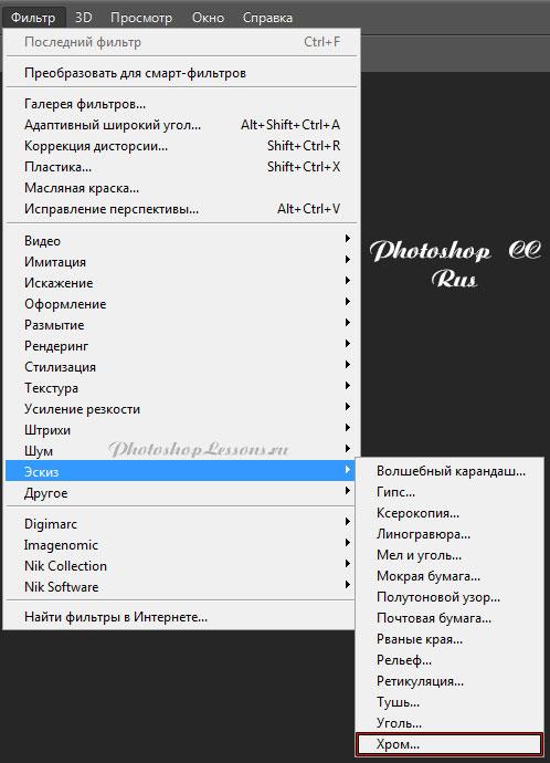Перевод Фильтр - Эскиз - Хром (Filter - Sketch - Chrome) на примере Photoshop CC (2014) (Rus)