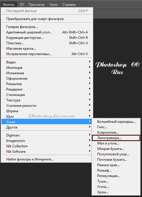 Перевод Фильтр - Эскиз - Линогравюра (Filter - Sketch - Stamp) на примере Photoshop CC (2014) (Rus)
