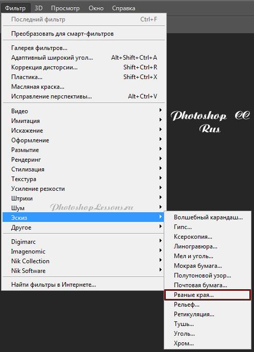 Перевод Фильтр - Эскиз - Рваные края (Filter - Sketch - Torn Edges) на примере Photoshop CC (2014) (Rus)