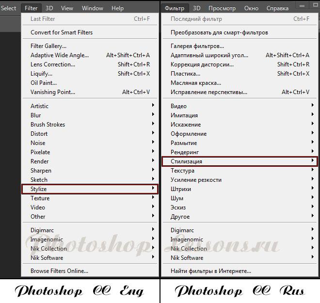 Перевод Filter - Stylize (Фильтр - Стилизация) на примере Photoshop CC (2014) (Eng/Rus)