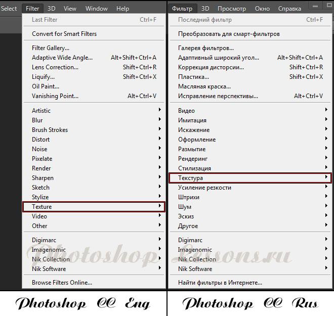 Перевод Filter - Texture (Фильтр - Текстура) на примере Photoshop CC (2014) (Eng/Rus)