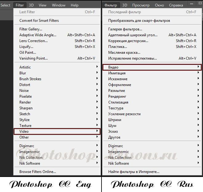 Перевод Filter - Video (Фильтр - Видео) на примере Photoshop CC (2014) (Eng/Rus)