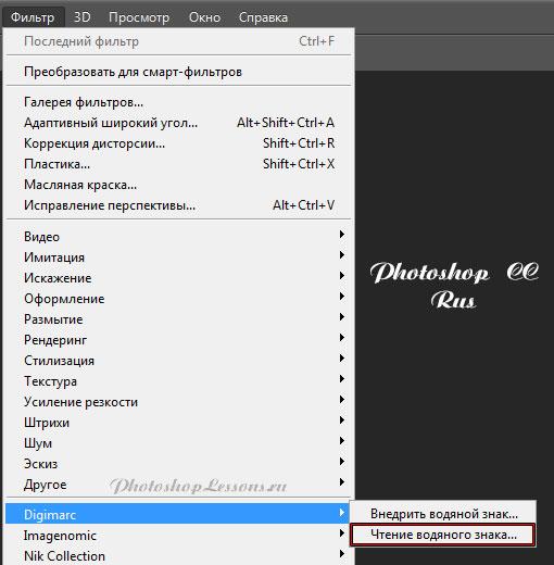 Перевод Фильтр - Digimarc - Чтение водяного знака (Filter - Digimarc - Read Watermark) на примере Photoshop CC (2014) (Rus)