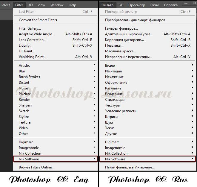 Перевод Filter - Nik Software (Фильтр - Nik Software) на примере Photoshop CC (2014) (Eng/Rus)
