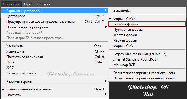 Перевод Просмотр - Варианты цветопробы - Голубая форма (View - Proof Setup - Working Cyan Plate) на примере Photoshop CC (2014) (Rus)