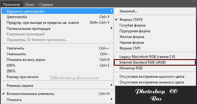 Месторасположение View - Proof Setup - Internet Standard RGB (sRGB) на примере Photoshop CC (2014) (Rus)