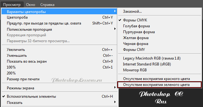Перевод Просмотр - Варианты цветопробы - Отсутствие восприятия зеленого цвета (View - Proof Setup - Color Blindness Deuteranopia-type) на примере Photoshop CC (2014) (Rus)