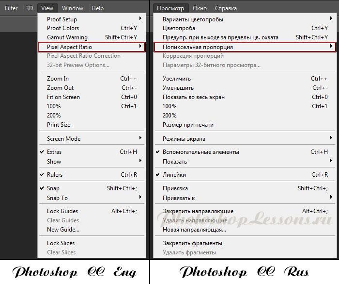 Перевод View - Pixel Aspect Ratio (Просмотр - Попиксельная пропорция) на примере Photoshop CC (2014) (Eng/Rus)