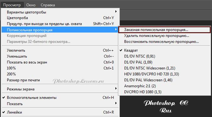 Перевод Просмотр - Попиксельная пропорция - Заказная попиксельная пропорция (View - Pixel Aspect Ratio - Custom Pixel Aspect Ratio) на примере Photoshop CC (2014) (Rus)