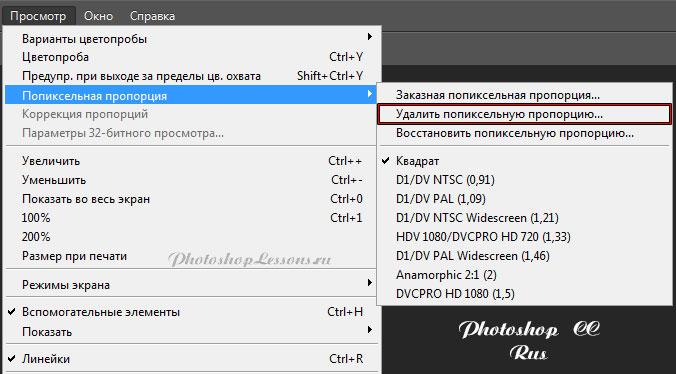 Перевод Просмотр - Попиксельная пропорция - Удалить попиксельную пропорцию (View - Pixel Aspect Ratio - Delete Pixel Aspect Ratio) на примере Photoshop CC (2014) (Rus)