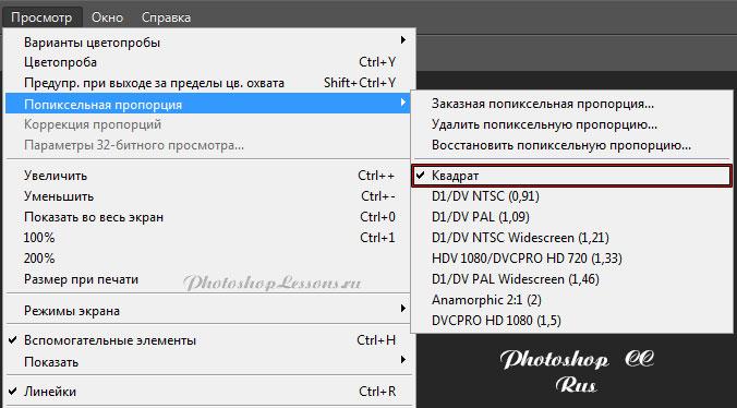 Перевод Просмотр - Попиксельная пропорция - Квадрат (View - Pixel Aspect Ratio - Square) на примере Photoshop CC (2014) (Rus)