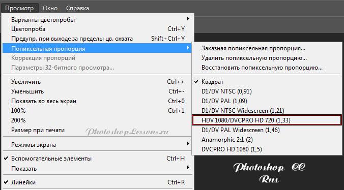 Месторасположение View - Pixel Aspect Ratio - HDV 1080/DVCPRO HD 720 (1,33) на примере Photoshop CC (2014) (Rus)
