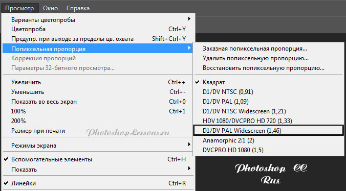 Месторасположение View - Pixel Aspect Ratio - D1/DV PAL Widescreen (1,46) на примере Photoshop CC (2014) (Rus)