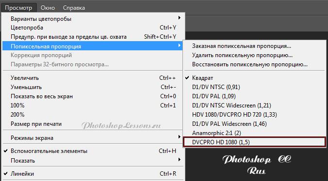 Месторасположение View - Pixel Aspect Ratio - DVCPRO HD 1080 (1,5) на примере Photoshop CC (2014) (Rus)