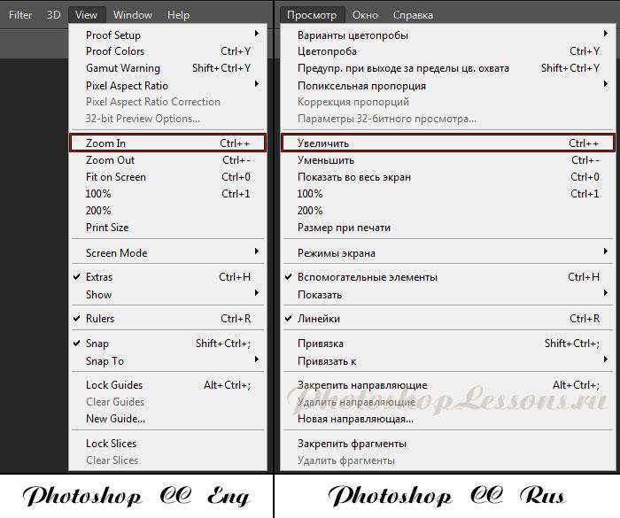 Перевод View - Zoom In (Просмотр - Увеличить / Ctrl++) на примере Photoshop CC (2014) (Eng/Rus)