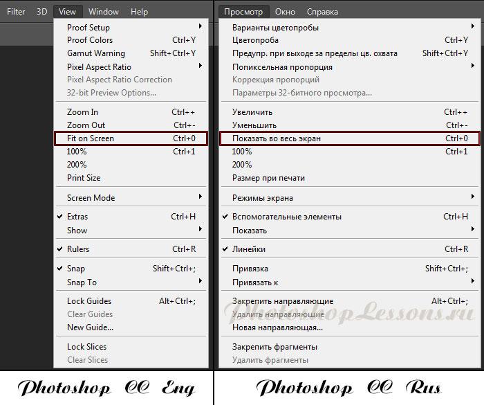 Перевод View - Fit on Screen (Просмотр - Показать во весь экран / Ctrl+0) на примере Photoshop CC (2014) (Eng/Rus)