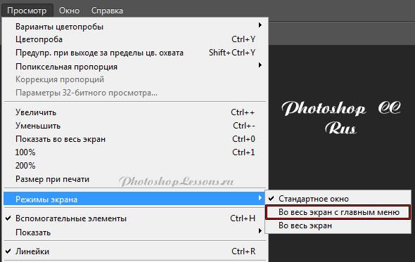 Перевод Просмотр - Режимы экрана - Во весь экран с главным меню (View - Screen Mode - Full Screen Mode With Menu Bar) на примере Photoshop CC (2014) (Rus)