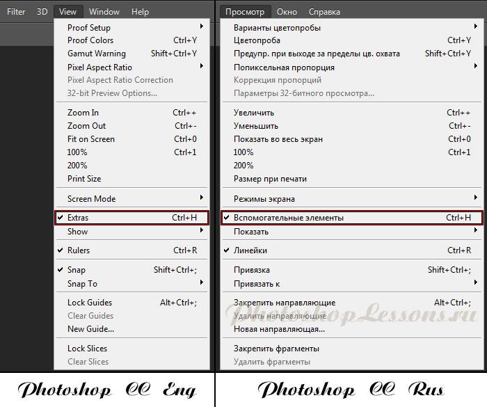 Перевод View - Extras (Просмотр - Вспомогательные элементы / Ctrl+H) на примере Photoshop CC (2014) (Eng/Rus)