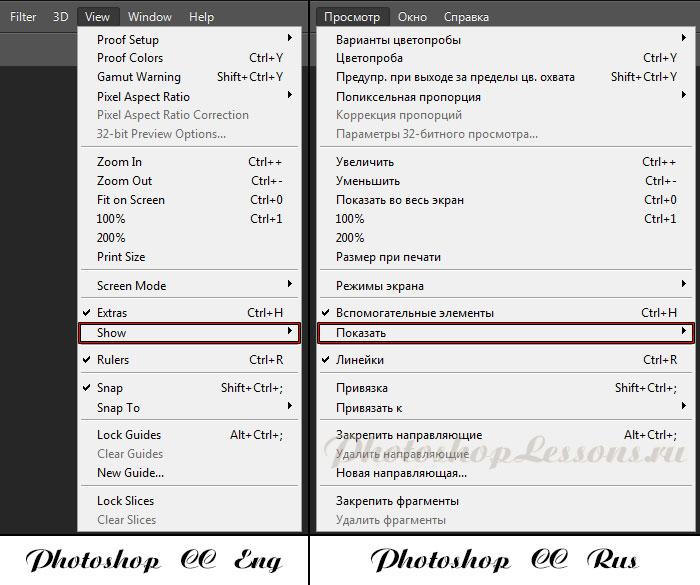 Перевод View - Show (Просмотр - Показать) на примере Photoshop CC (2014) (Eng/Rus)