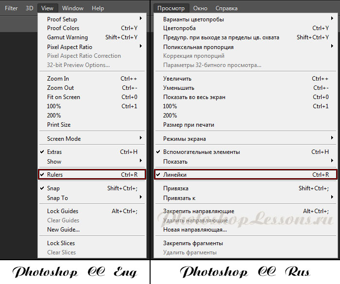 Перевод View - Rulers (Просмотр - Линейки / Ctrl+R) на примере Photoshop CC (2014) (Eng/Rus)