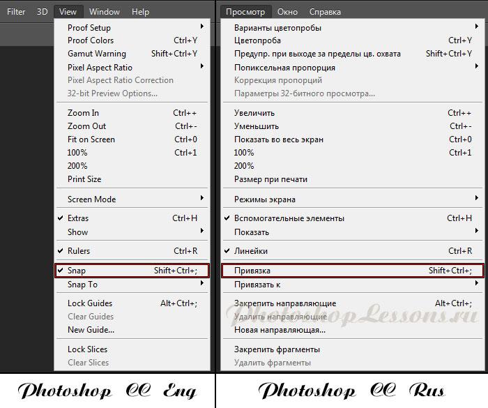 Перевод View - Snap (Просмотр - Привязка / Shift+Ctrl+;) на примере Photoshop CC (2014) (Eng/Rus)