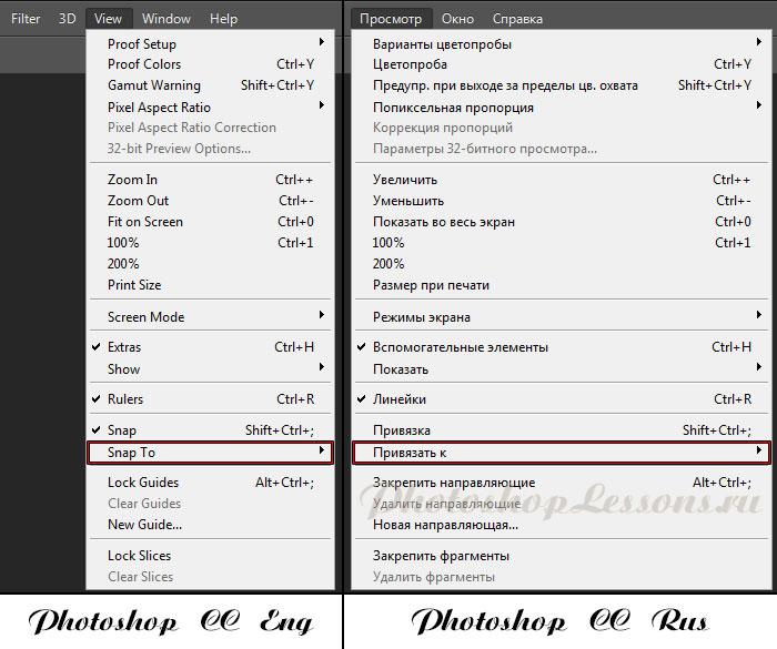Перевод View - Snap To (Просмотр - Привязать к) на примере Photoshop CC (2014) (Eng/Rus)