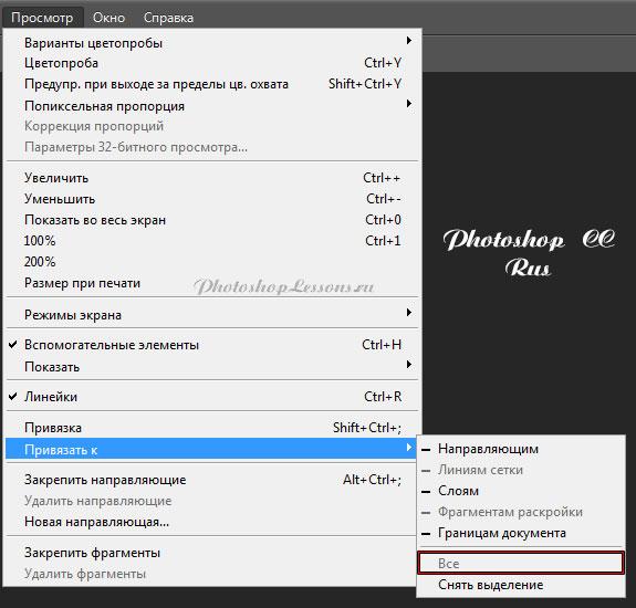 Перевод Просмотр - Привязать к - Все (View - Snap To - All) на примере Photoshop CC (2014) (Rus)