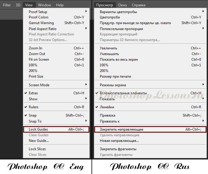 Перевод View - Lock Guides (Просмотр - Закрепить направляющие / Alt+Ctrl+;) на примере Photoshop CC (2014) (Eng/Rus)