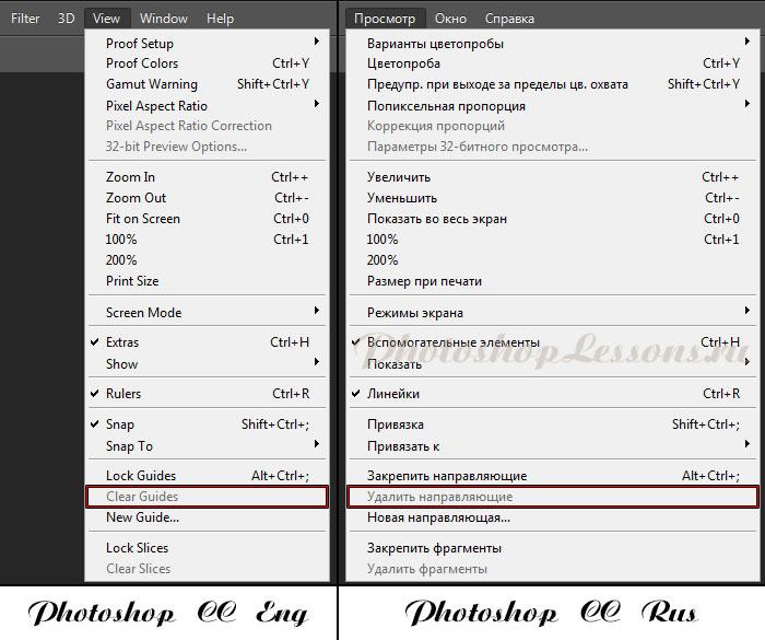 Перевод View - Clear Guides (Просмотр - Удалить направляющие) на примере Photoshop CC (2014) (Eng/Rus)