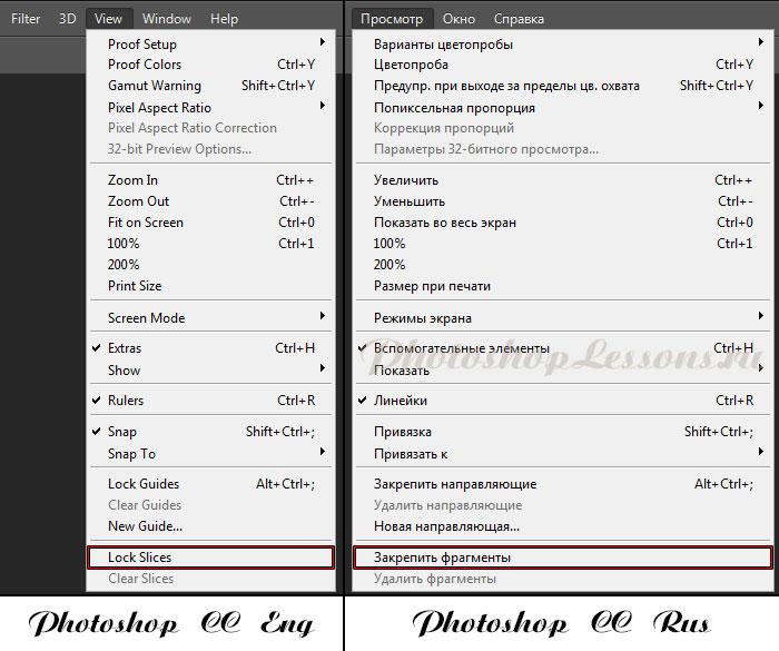 Перевод View - Lock Slices (Просмотр - Закрепить фрагменты) на примере Photoshop CC (2014) (Eng/Rus)