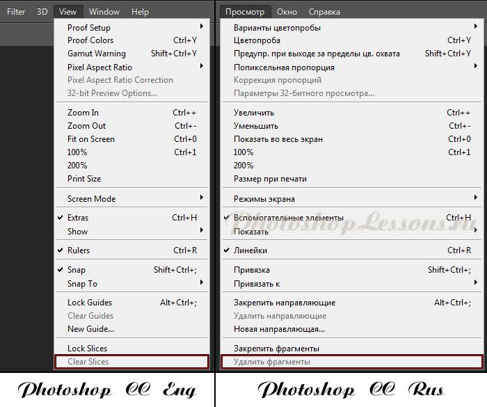 Перевод View - Clear Slices (Просмотр - Удалить фрагменты) на примере Photoshop CC (2014) (Eng/Rus)