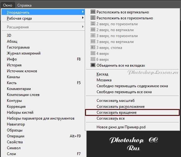 Перевод Окно - Упорядочить - Согласовать вращение (Window - Arrange - Match Rotation) на примере Photoshop CC (2014) (Rus)