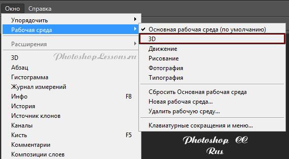 Перевод Окно - Рабочая среда - 3D (Window - Workspace - 3D) на примере Photoshop CC (2014) (Rus)
