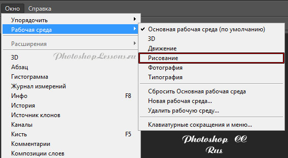 Перевод Окно - Рабочая среда - Рисование (Window - Workspace - Painting) на примере Photoshop CC (2014) (Rus)