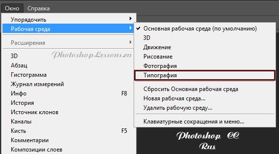 Перевод Окно - Рабочая среда - Типография (Window - Workspace - Typography) на примере Photoshop CC (2014) (Rus)